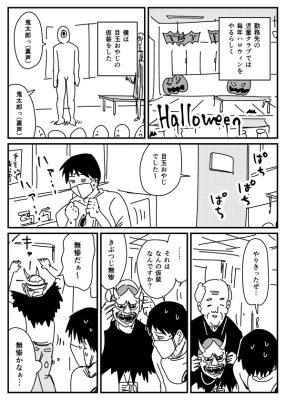 児童クラブでハロウィンの仮装をやった