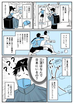 J1第30節 横浜F・マリノス戦レポ