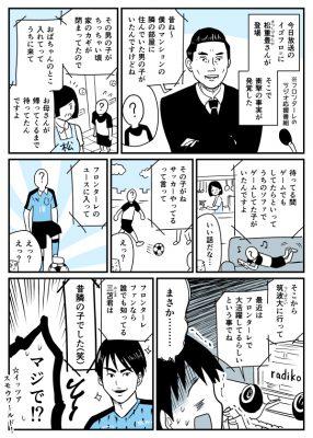 松重豊さんが川崎フロンターレの応援番組で語った衝撃の事実