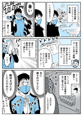 天皇杯準決勝 ブラウブリッツ秋田戦レポ