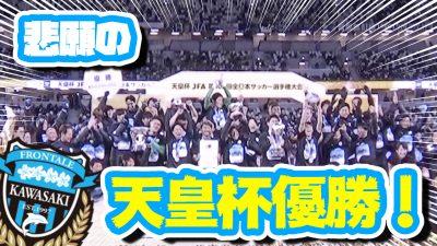 【オガフロ】天皇杯決勝 川崎フロンターレ対ガンバ大阪の試合を観に行ってきたよ!